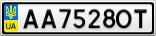 Номерной знак - AA7528OT