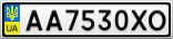 Номерной знак - AA7530XO