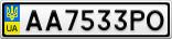 Номерной знак - AA7533PO