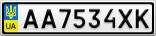 Номерной знак - AA7534XK