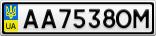 Номерной знак - AA7538OM