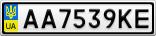 Номерной знак - AA7539KE