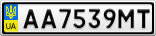 Номерной знак - AA7539MT