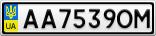 Номерной знак - AA7539OM