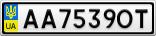 Номерной знак - AA7539OT
