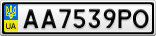 Номерной знак - AA7539PO