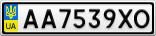Номерной знак - AA7539XO
