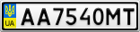 Номерной знак - AA7540MT