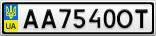 Номерной знак - AA7540OT
