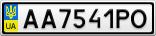 Номерной знак - AA7541PO