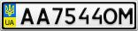 Номерной знак - AA7544OM