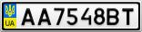 Номерной знак - AA7548BT