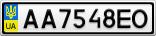 Номерной знак - AA7548EO