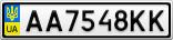 Номерной знак - AA7548KK
