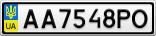Номерной знак - AA7548PO