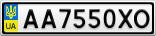 Номерной знак - AA7550XO
