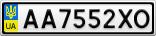 Номерной знак - AA7552XO