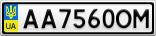 Номерной знак - AA7560OM