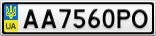 Номерной знак - AA7560PO