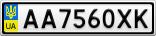 Номерной знак - AA7560XK