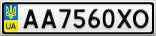 Номерной знак - AA7560XO
