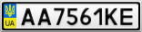 Номерной знак - AA7561KE