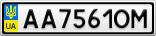 Номерной знак - AA7561OM