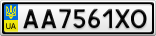 Номерной знак - AA7561XO