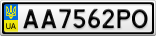 Номерной знак - AA7562PO