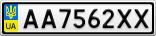Номерной знак - AA7562XX