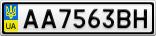 Номерной знак - AA7563BH