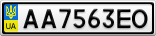 Номерной знак - AA7563EO