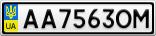 Номерной знак - AA7563OM