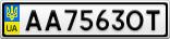 Номерной знак - AA7563OT
