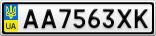 Номерной знак - AA7563XK