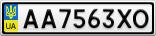 Номерной знак - AA7563XO
