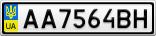 Номерной знак - AA7564BH