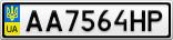 Номерной знак - AA7564HP