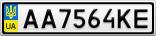Номерной знак - AA7564KE