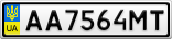 Номерной знак - AA7564MT