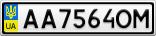 Номерной знак - AA7564OM