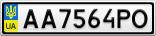 Номерной знак - AA7564PO