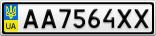 Номерной знак - AA7564XX