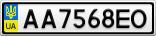 Номерной знак - AA7568EO