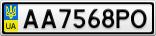 Номерной знак - AA7568PO