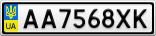 Номерной знак - AA7568XK