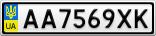 Номерной знак - AA7569XK