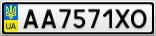 Номерной знак - AA7571XO