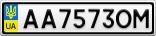 Номерной знак - AA7573OM
