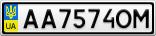 Номерной знак - AA7574OM